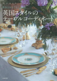 【新品】【本】英国スタイルのテーブルコーディネート 貴族もおもてなしできる NOBLE TABLE DESIGN マユミ・チャップマン/著