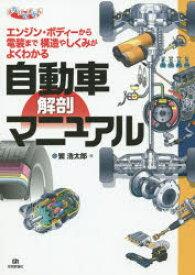 【新品】自動車解剖マニュアル エンジン・ボディーから電装まで構造やしくみがよくわかる 繁浩太郎/著