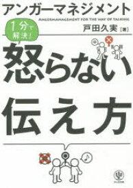 【新品】アンガーマネジメント1分で解決!怒らない伝え方 かんき出版 戸田久実/著