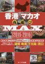 【新品】【本】香港マカオ夜遊びMAX 2015−2016