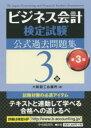 【新品】【本】ビジネス会計検定試験公式過去問題集3級 大阪商工会議所/編