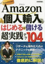 【新品】【本】Amazon個人輸入はじめる&儲ける超実践テク104 ネットでらくらく! 大竹秀明/著