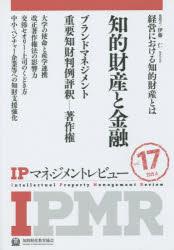 【新品】【本】IPマネジメントレビュー Vol.17 知的財産教育協会/編集
