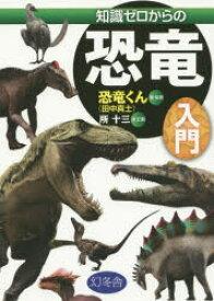 【新品】【本】知識ゼロからの恐竜入門 恐竜くん/著・装画 所十三/本文画