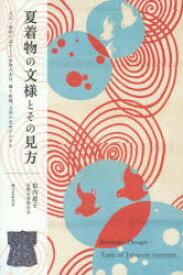 夏着物の文様とその見方 大正・昭和の涼をよぶ着物の素材、織り組織、文様の意味がわかる 似内惠子/著