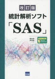 【新品】【本】統計解析ソフト「SAS」 高浪洋平/共著 舟尾暢男/共著