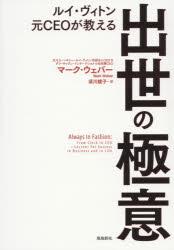 【新品】【本】ルイ・ヴィトン元CEOが教える出世の極意 マーク・ウェバー/著 須川綾子/訳