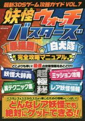 【新品】【本】最新3DSゲーム攻略ガイド VOL.7 妖怪ウォッチバスターズ赤猫団白犬隊完全攻略マニュアル