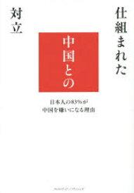 【新品】仕組まれた中国との対立 日本人の83%が中国を嫌いになる理由 和中清/〔著〕