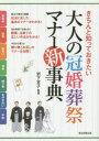 【新品】【本】大人の冠婚葬祭マナー新事典 きちんと知っておきたい 岩下宣子/監修