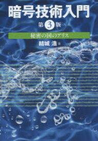 【新品】【本】暗号技術入門 秘密の国のアリス 結城浩/著