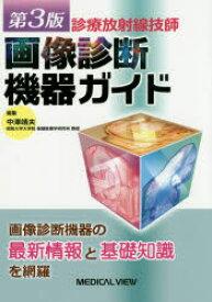【新品】【本】画像診断機器ガイド 診療放射線技師 中澤靖夫/編集