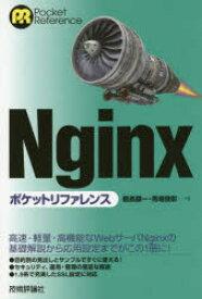 【新品】【本】Nginxポケットリファレンス 鶴長鎮一/著 馬場俊彰/著