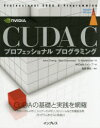 【新品】【本】CUDA Cプロフェッショナルプログラミング John Cheng/著 Max Grossman/著 Ty McKercher/著 クイープ/訳 ...