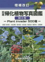 【新品】【本】日本帰化植物写真図鑑 第2巻 Plant invader 500種 植村修二/編・著 勝山輝男/編・著 清水矩宏/編・著 …