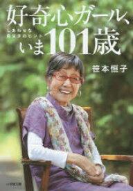 【新品】【本】好奇心ガール、いま101歳 しあわせな長生きのヒント 笹本恒子/著