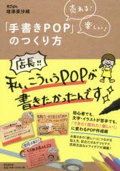 【新品】【本】「手書きPOP」のつくり方 売れる!楽しい! 増澤美沙緒/著