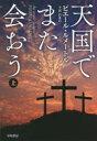 【新品】【本】天国でまた会おう 上 ピエール・ルメートル/著 平岡敦/訳