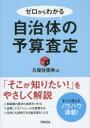 【新品】【本】ゼロからわかる自治体の予算査定 久保谷俊幸/著