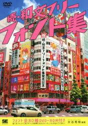【新品】【本】和文フリーフォント集 続 大谷秀映/編著