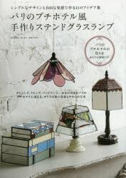 【新品】【本】パリのプチホテル風手作りステンドグラスランプ シンプルなデザインと自由な発想で作る11のアイデア集 nido/著