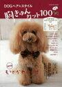 【新品】【本】DOGヘア&スタイル胸キュンカット100+1