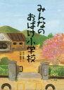 【新品】【本】みんなのおばけ小学校 市川宣子/作 石井聖岳/絵