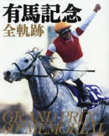 【新品】【本】有馬記念全軌跡 GRAND PRIX 60th MEMORIAL