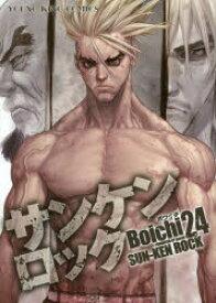 サンケンロック 24 少年画報社 Boichi