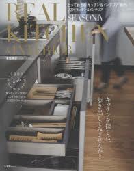 【新品】【本】REAL KITCHEN & INTERIOR SEASON4 本間美紀/著