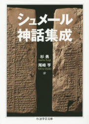 【新品】【本】シュメール神話集成 杉勇/訳 尾崎亨/訳