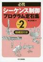 【新品】【本】必携シーケンス制御プログラム定石集 機構図付き Part2 熊谷英樹/著