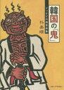 【新品】【本】韓国の「鬼」 ドッケビの視覚表象 朴美【ギョン】/著