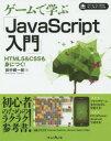 ゲームで学ぶ「JavaScript入門」 HTML5 & CSSも身につく! 田中賢一郎/著