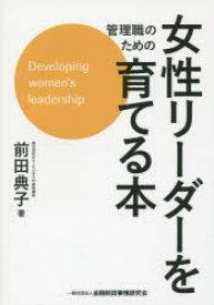 【新品】【本】管理職のための女性リーダーを育てる本 前田典子/著