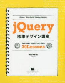 【新品】【本】jQuery標準デザイン講座 Lectures and Exercises 30 Lessons 「使える」知識が身につく! 神田幸恵/著