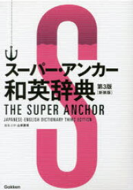 【新品】【本】スーパー・アンカー和英辞典 新装版 山岸勝榮/編集主幹