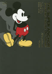【新品】【本】スーパー・アンカー和英辞典 ミッキーマウス版 山岸勝榮/編集主幹