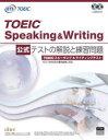 【新品】【本】TOEIC Speaking & Writing公式テストの解説と練習問題 Educational Testing Service/著