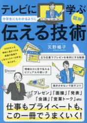 【新品】【本】図解テレビに学ぶ中学生にもわかるように伝える技術 天野暢子/〔著〕