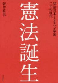 【新品】【本】憲法誕生 明治日本とオスマン帝国二つの近代 新井政美/著
