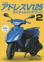 【新品】【本】スズキアドレスV125カスタム&メンテナンス 2