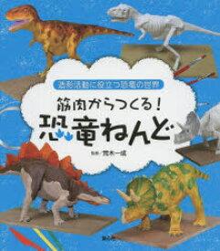 【新品】【本】筋肉からつくる!恐竜ねんど 荒木一成/監修 こどもくらぶ/編