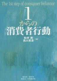 【新品】【本】1からの消費者行動 松井剛/編著 西川英彦/編著