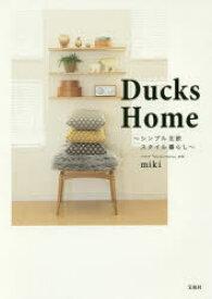 Ducks Home シンプル北欧スタイル暮らし miki/著