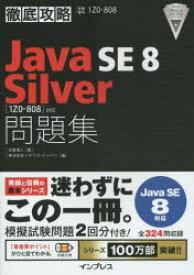 Java SE8 Silver問題集〈1Z0−808〉対応 試験番号1Z0−808 志賀澄人/著 ソキウス・ジャパン/編