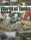 【新品】【本】World of Tanks戦術攻略 WoT初の専門解説書 Project KK/著