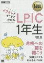 【新品】【本】イラストでそこそこわかるLPIC1年生 河野寿/著