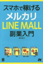 【新品】【本】スマホで稼げるメルカリLINE MALL副業入門 野村幸子/著