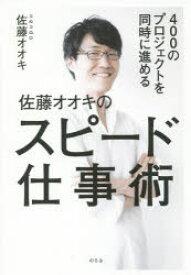 【新品】【本】400のプロジェクトを同時に進める佐藤オオキのスピード仕事術 佐藤オオキ/著